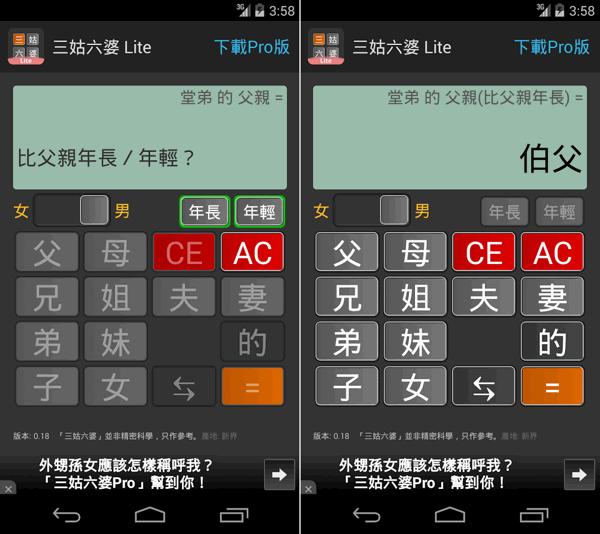 三姑六婆 App