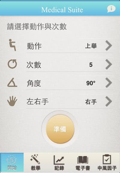 I-StrokeCare App