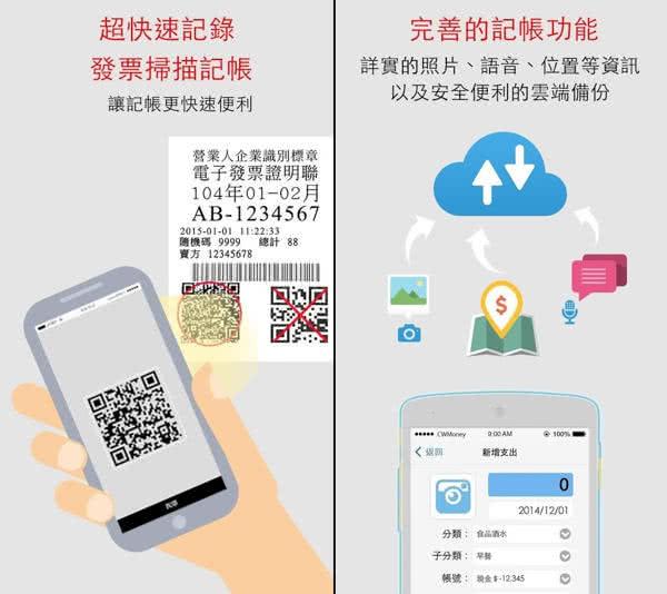 記帳 CWMoney 理財筆記【標準版】App
