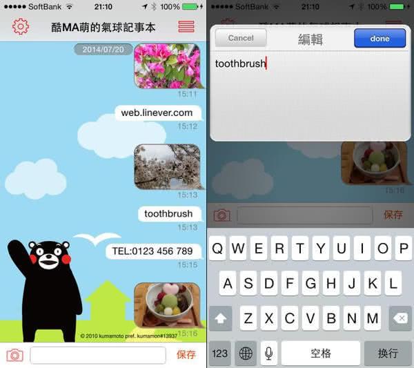 酷MA萌的氣球記事本 App