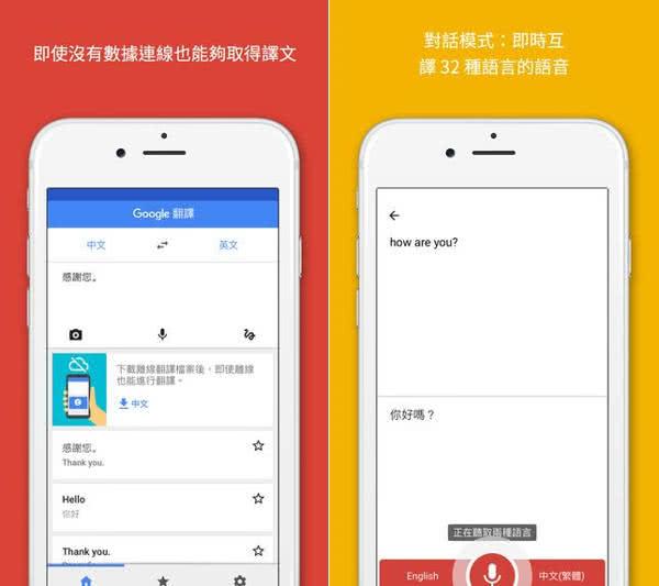 Google 翻譯 App