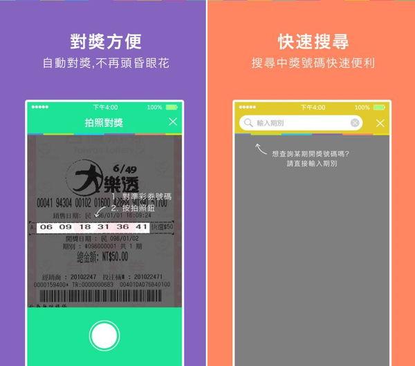 兌彩券 - 樂透對獎 App