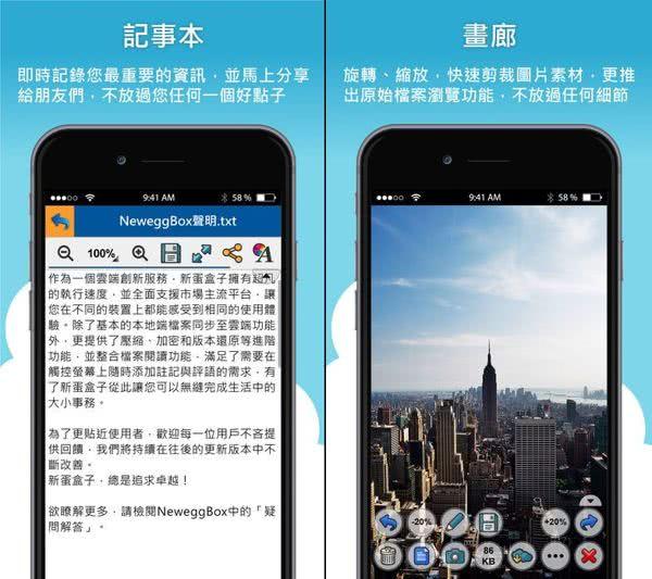 NeweggBox App
