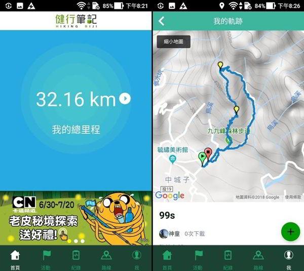 健行筆記 App
