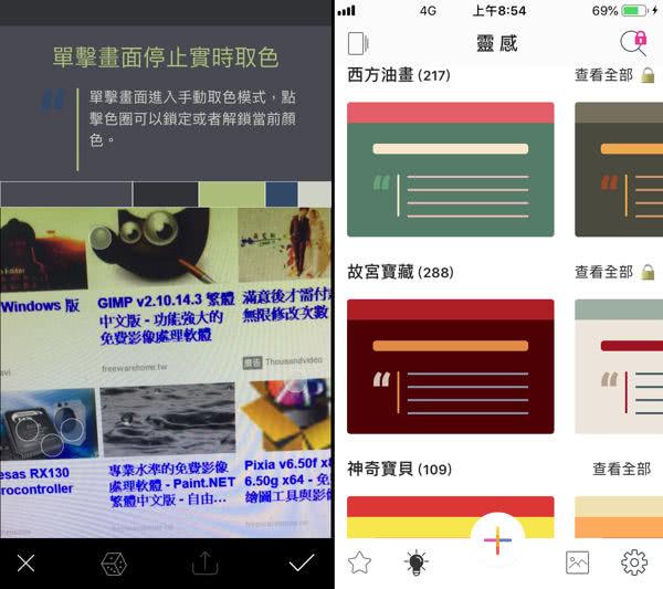 色采 App