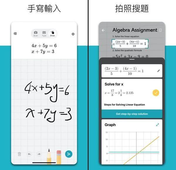 微軟數學 App
