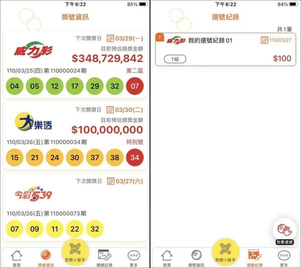 台灣彩券 App