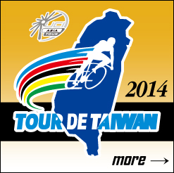 2014tourdetaiwan