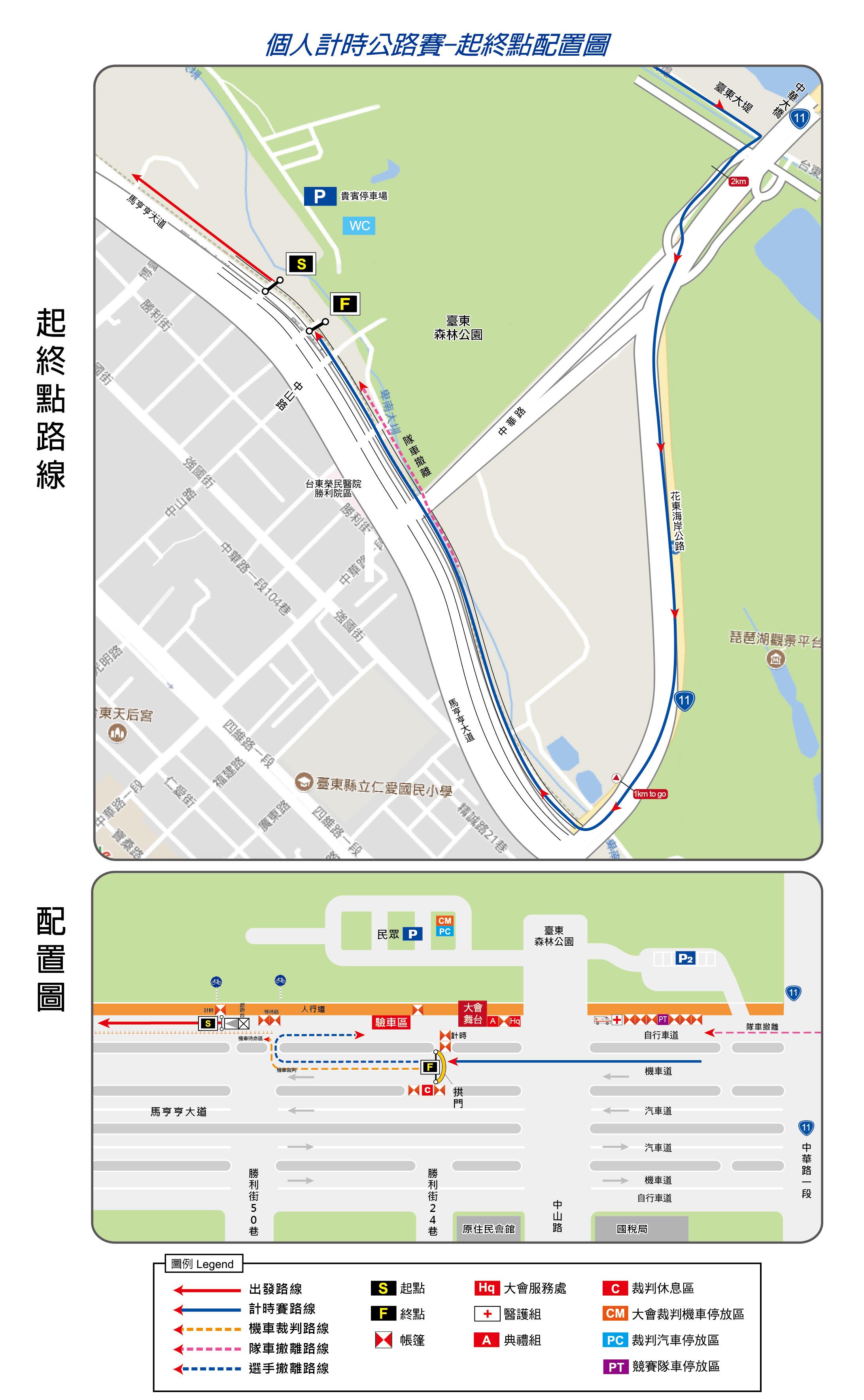 106競賽路線圖(計時賽_起終點配置)