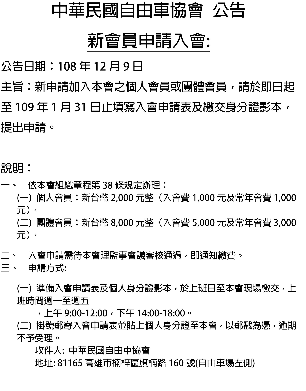109年度申請新會員申請入會公告