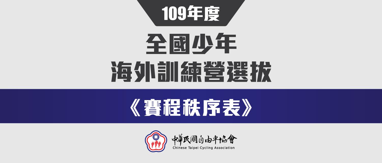 109年全國少年海外訓練營選拔賽程秩序表