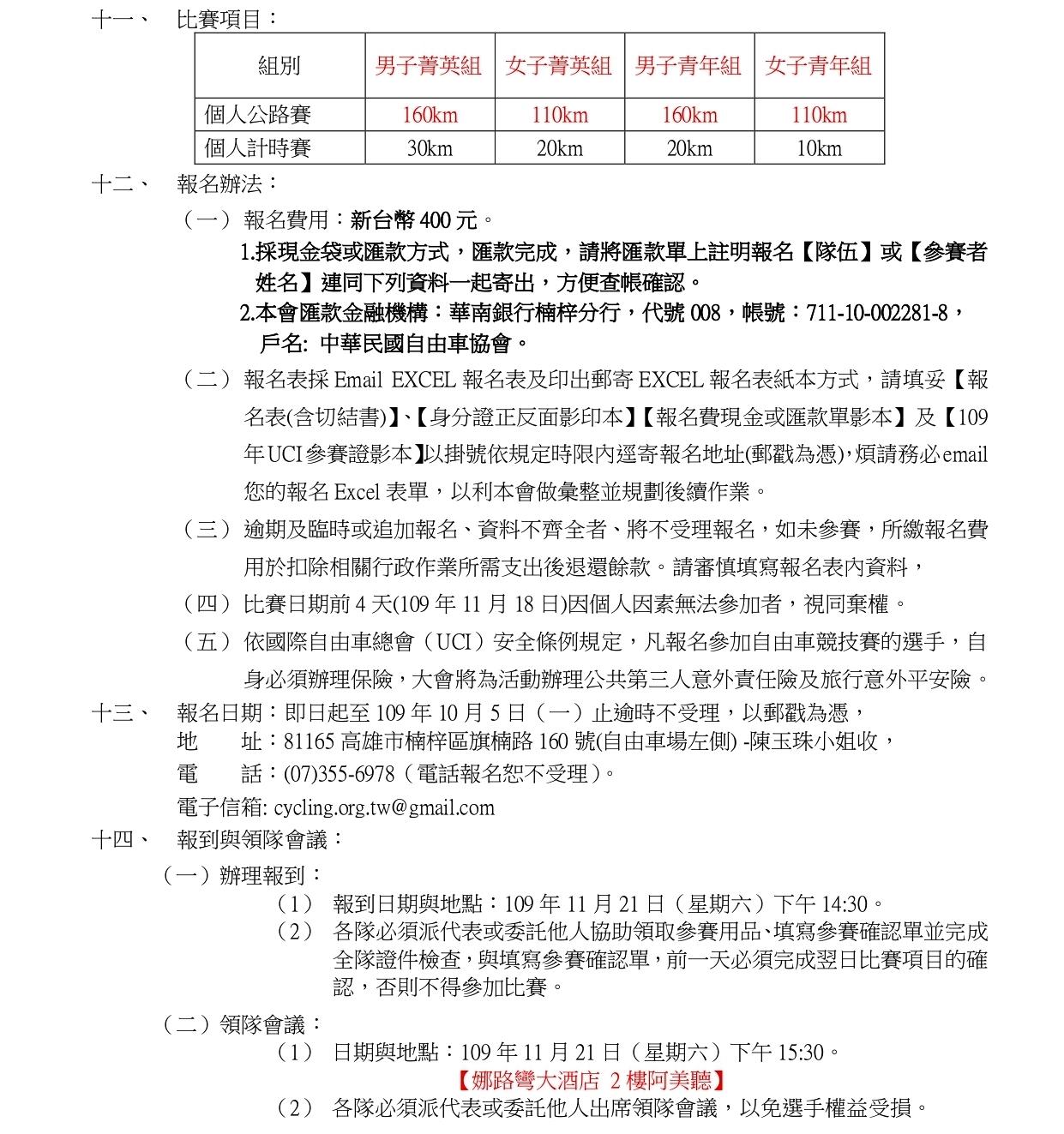 109年全國自由車公路錦標賽_競賽規程1027final_pages-to-jpg-0002