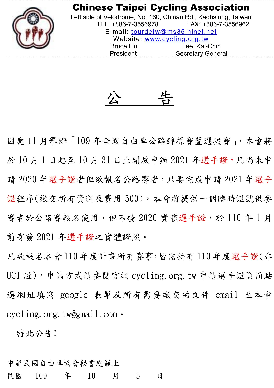 UCI證申請公告Rev-1