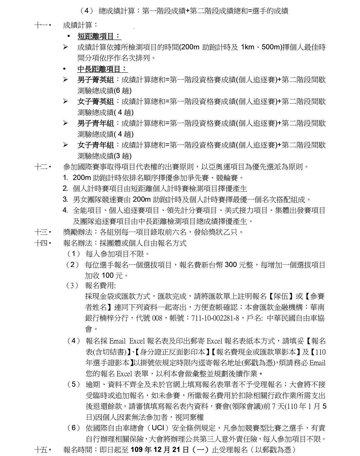 110年全國自由車場地菁英排名賽一競賽規程_page-0003-3
