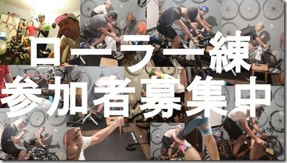YCC夜のローラー練 参加者募集中!!