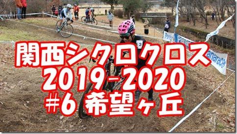 関西シクロクロス 2019-2020 #6 希望ヶ丘 C1