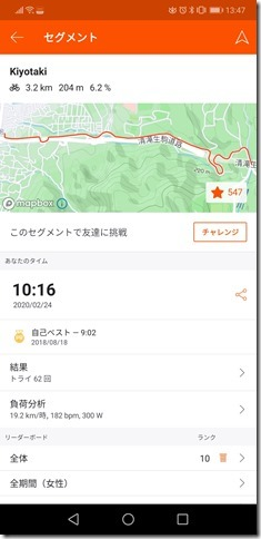 Screenshot_20200224_134800_com.strava