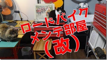 自転車部屋の改造~ツールボックス導入!!