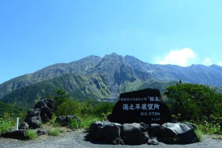 Sakurajima punto panoramico