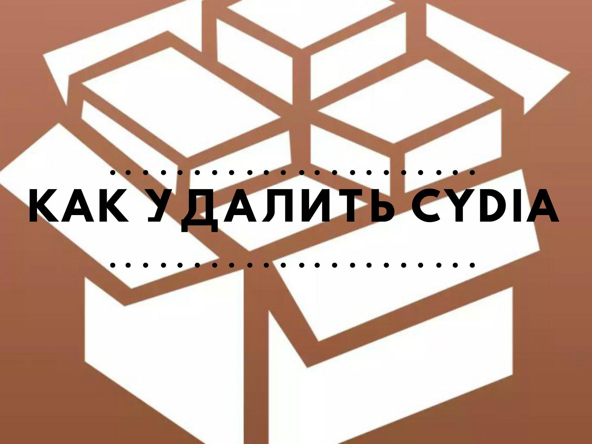Как удалить Cydia