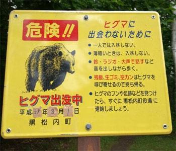 熊出没中の看板