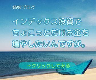 青い海が背景の投資ブログのバナー