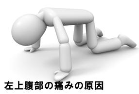 左上腹部の痛みの原因を解説!女性と男性で膵炎の原因は違う