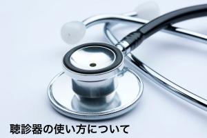 聴診器の使い方 おすすめのリットマン、持ち方や当て方とは