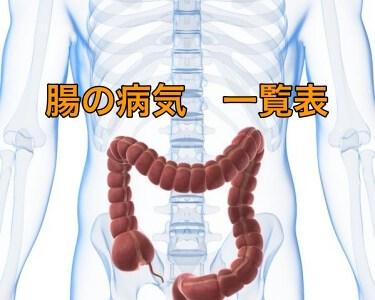 大腸、小腸の病気とは?症状や原因について一覧表で解説!