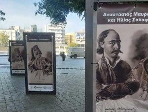 Η ιστορία έχει ένα πρόσωπο: έκθεση που σηματοδοτεί 200 χρόνια από την έναρξη της ελληνικής επανάστασης