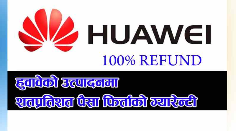 NOtice 100% refund assured for huawei product