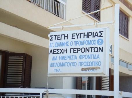 Agios Ioannis o Prodromos