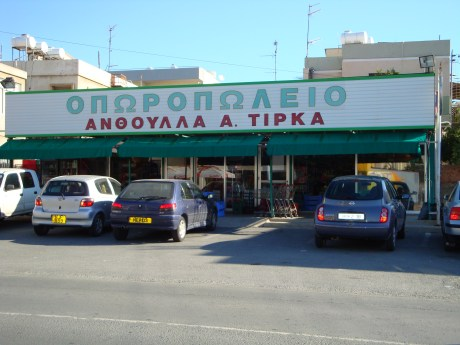 Anthoula A.Tirka -Oporopolio