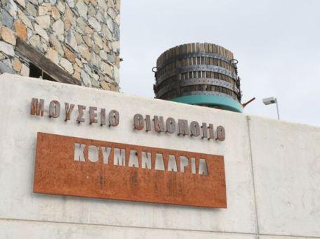 Commandaria Historical Museum