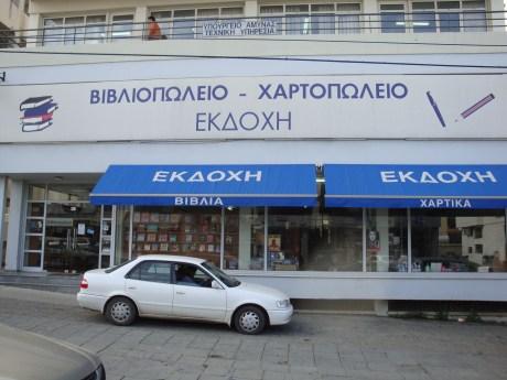 Ekdosis Ekdochi Ltd