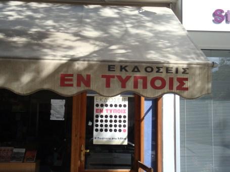 Ekdosis En Tipois Ltd