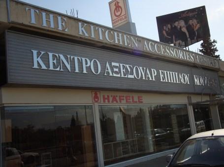 Hafele Kitchen Center