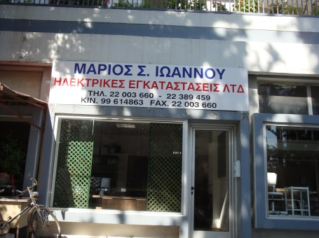 Marios Ioannou