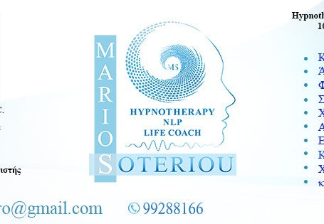Marios Soteriou – Clinical Hypnotherapy with Psychotherapy, NLP, Life Coaching