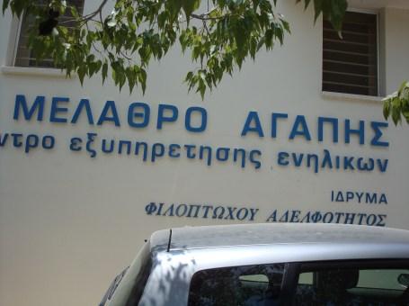 Melathro Agapis – Old Age Home