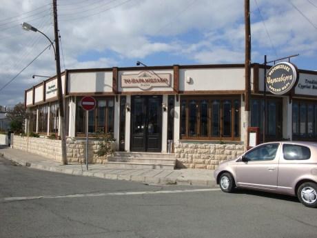 Paradosiako Piato Restaurant