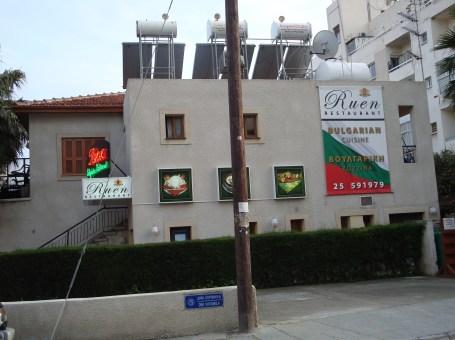 Ruen Bulgarian Restaurant