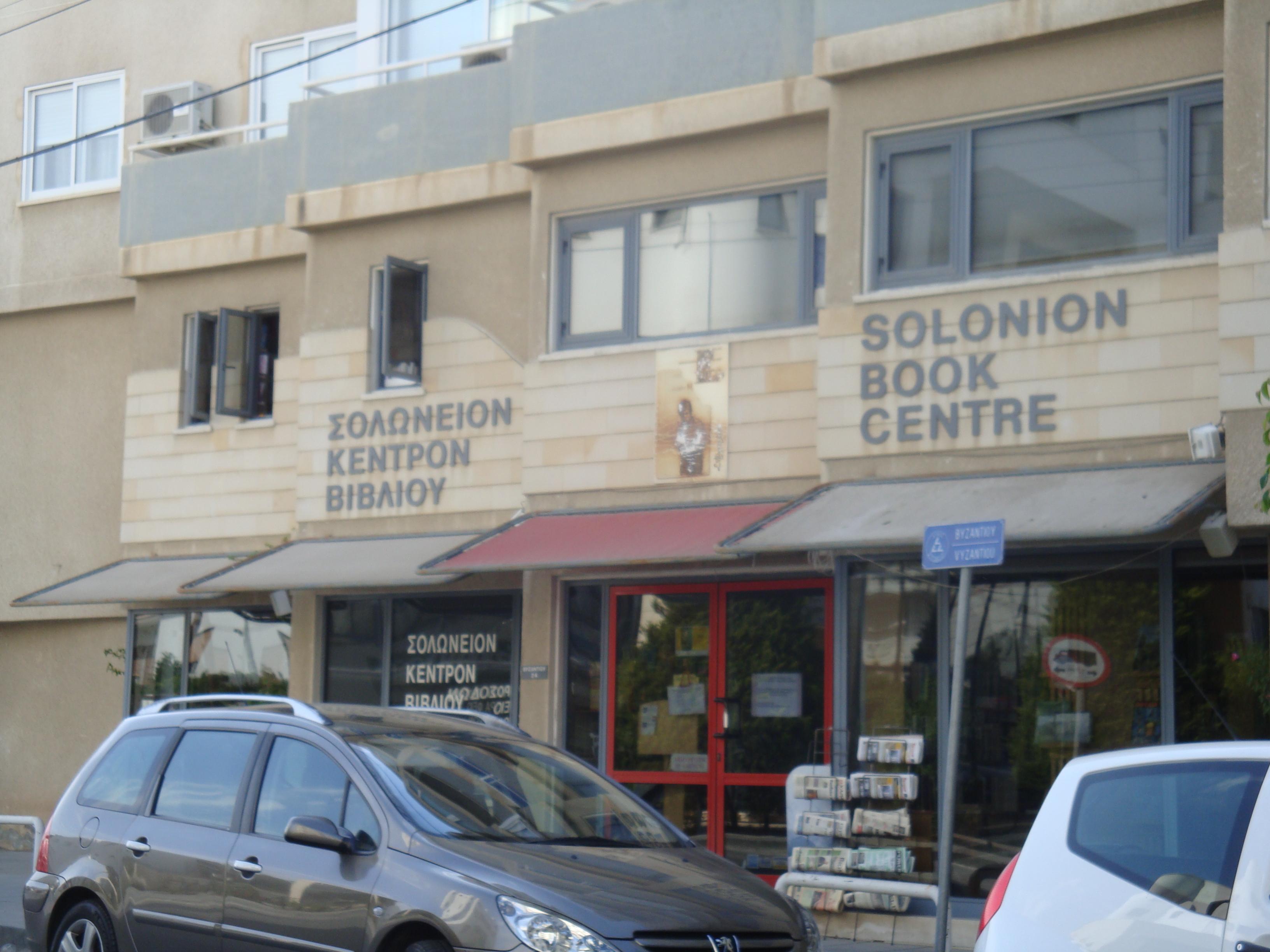 soloneion book centre nicosia betting