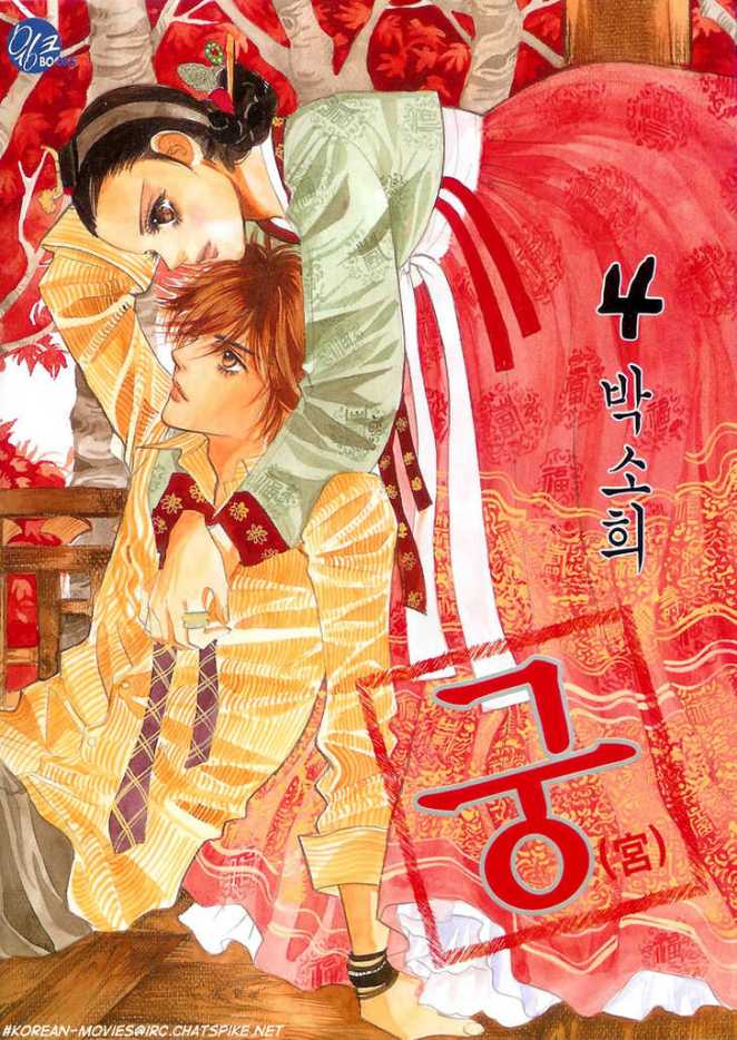 "Popular Korean manhwa (manga), ""Goong"""