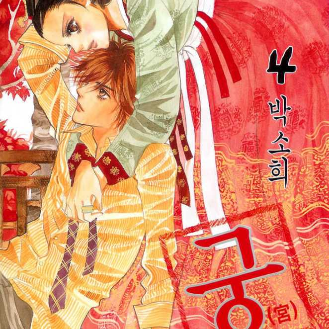 "Popular Korean manhwa (manga), ""Goong"""