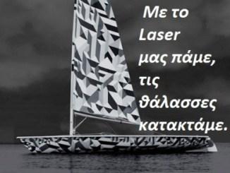 Το laser της Θάλασσας...
