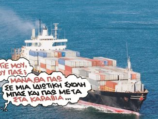 Η ασφάλεια στο σκάφος... Β μέρος