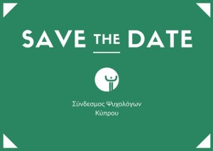Save the Date for an upcoming event