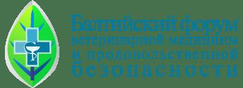 Балтийский форум ветеринарной медицины и продовольственной безопасности 2016