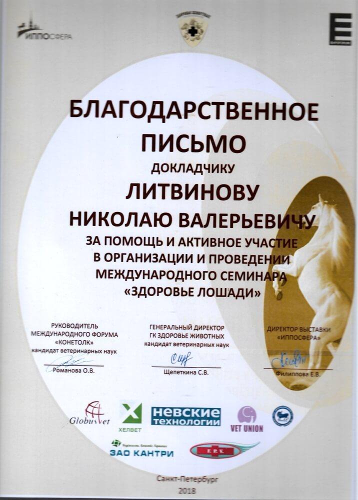 Благодарственное письмо докладчику Литвинову Николаю Валерьевичу за помощь и активное участие в организации и проведении международного семинара «Здоровье лошади»